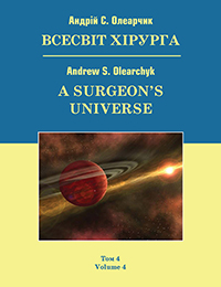 A Surgeon's Universe: Volume 4