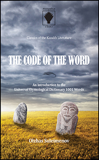 The Code of the Word